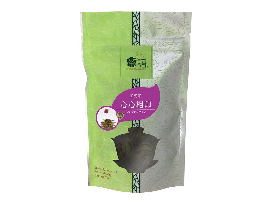 茶語工芸茶 心心相印(4個入)