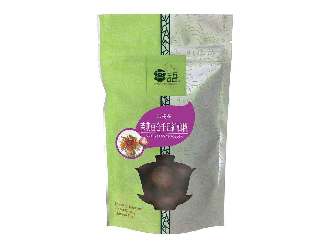 茶語工芸茶 茉莉百合千日紅仙桃(4個入)