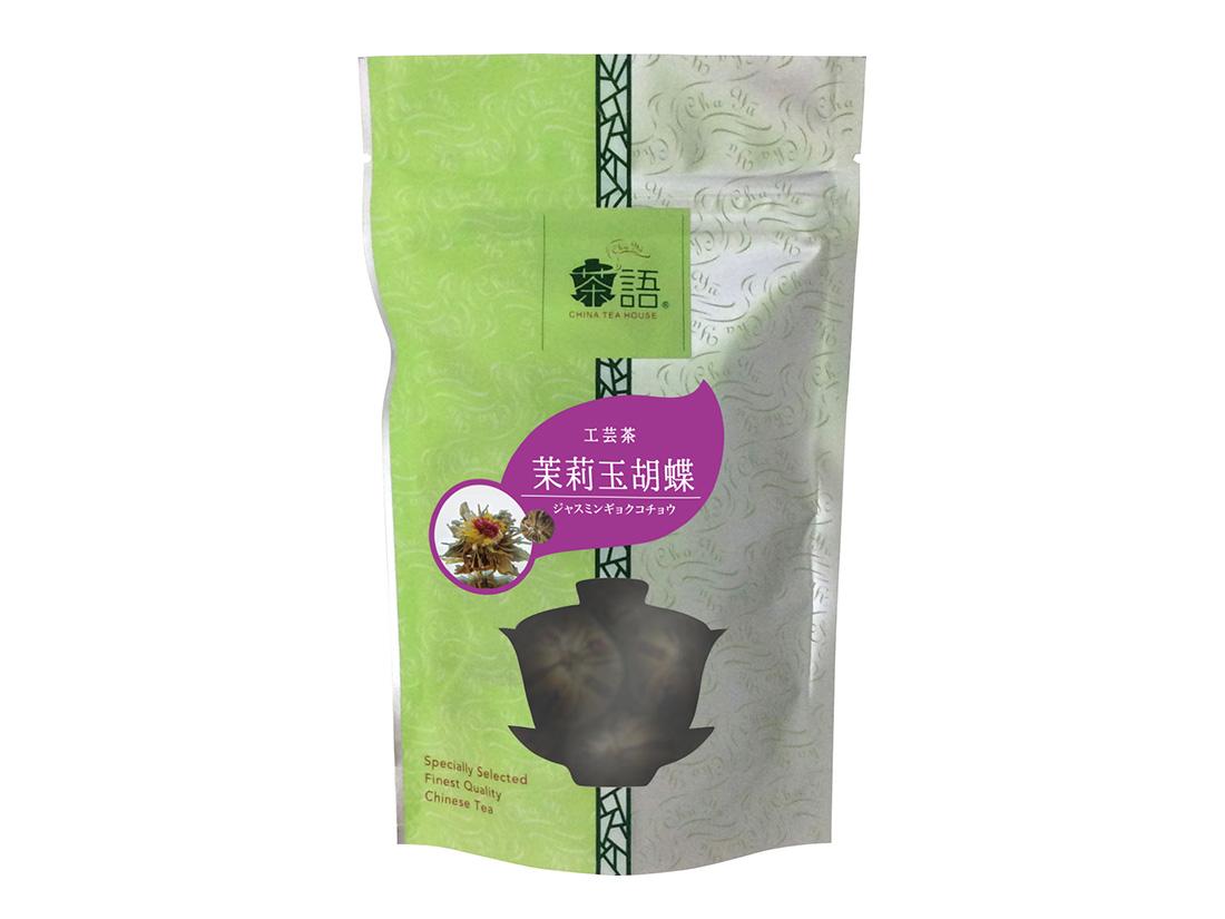 茶語工芸茶 茉莉玉胡蝶(4個入)