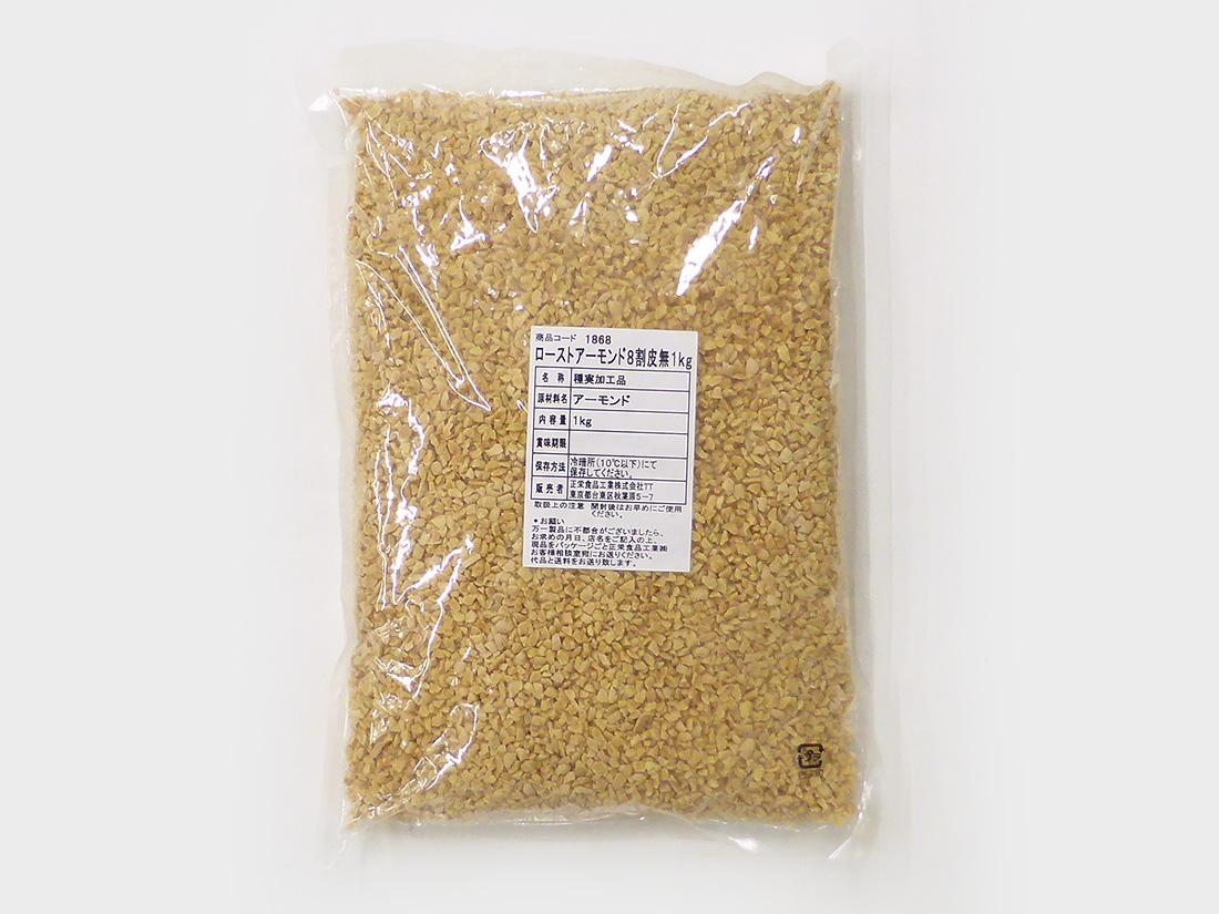 正栄食品 ローストアーモンド 8割皮無 1kg1
