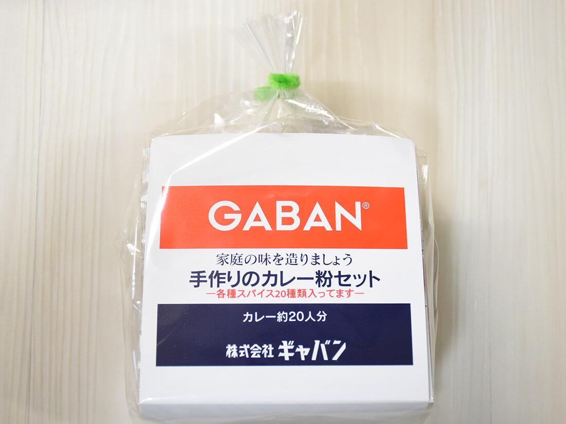 ギャバン 手作りのカレー粉セット 100g