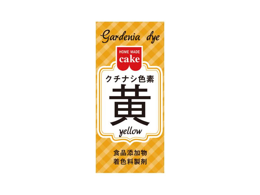 KS クチナシ色素 黄 2g