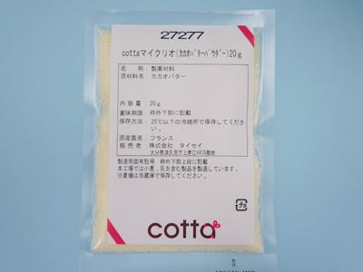 冷蔵便 cotta マイクリオ(カカオバターパウダー) 20g