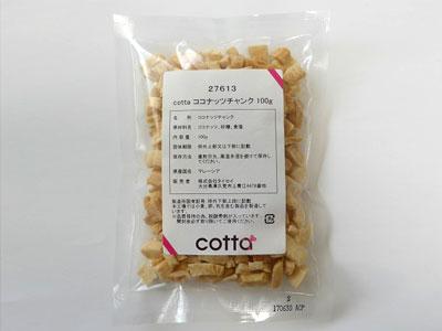 cotta ココナッツチャンク 100g