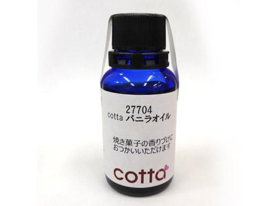 cotta バニラオイル 30ml