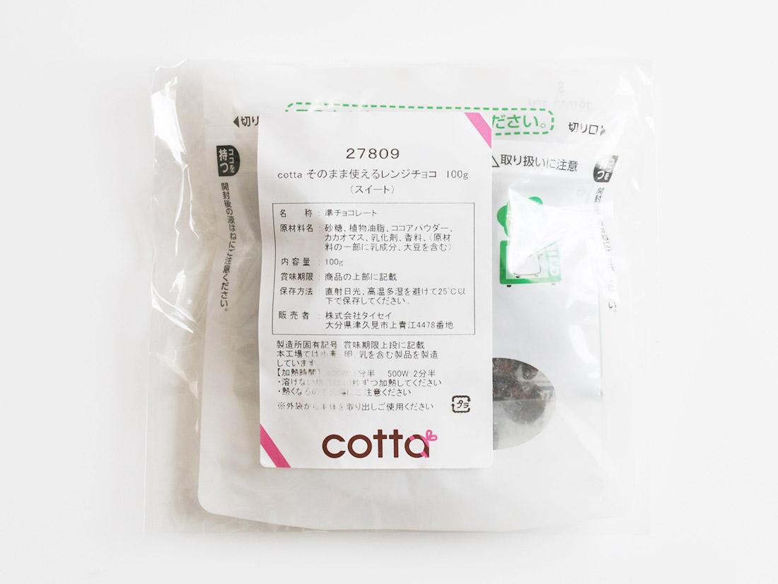 冷蔵便 cotta そのまま使えるレンジチョコ(スイート)100g