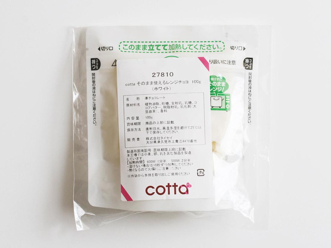冷蔵便 cotta そのまま使えるレンジチョコ(ホワイト)100g