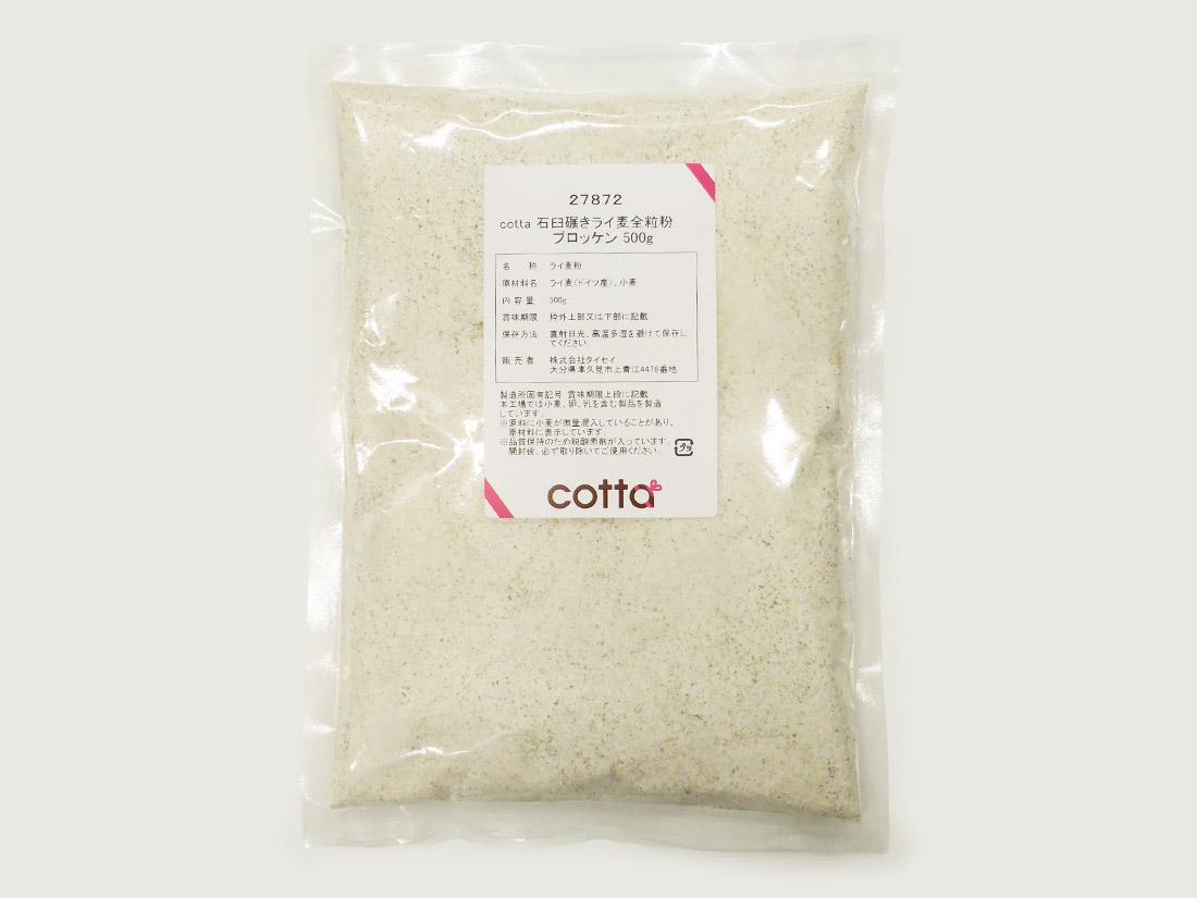 cotta 石臼碾きライ麦全粒粉 ブロッケン 500g