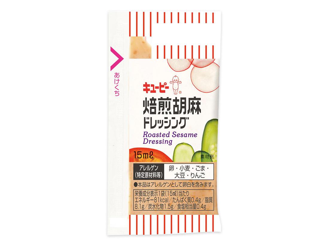 キユーピー 焙煎胡麻ドレッシング 15ml×40袋入