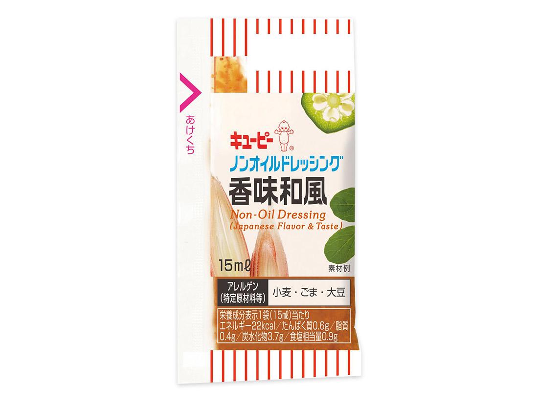 キユーピー ノンオイル香味和風ドレッシング 15ml×40袋入