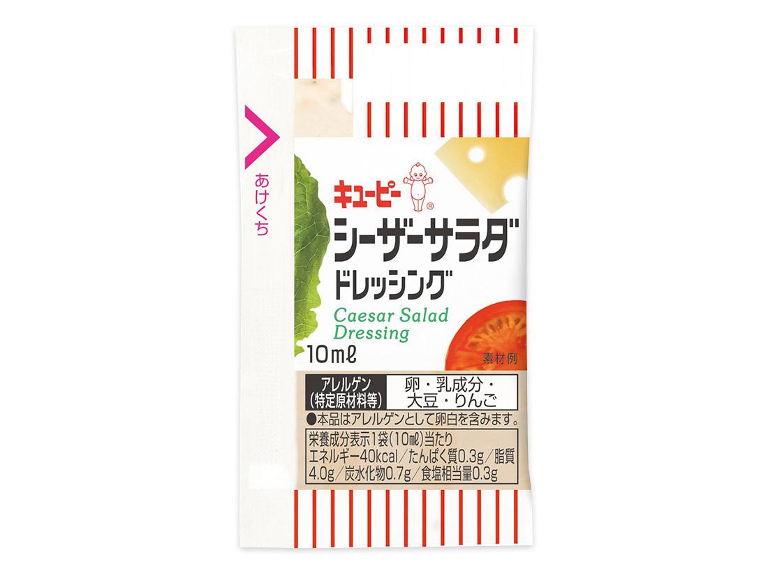 キユーピー シーザーサラダドレッシング 10ml×40袋入