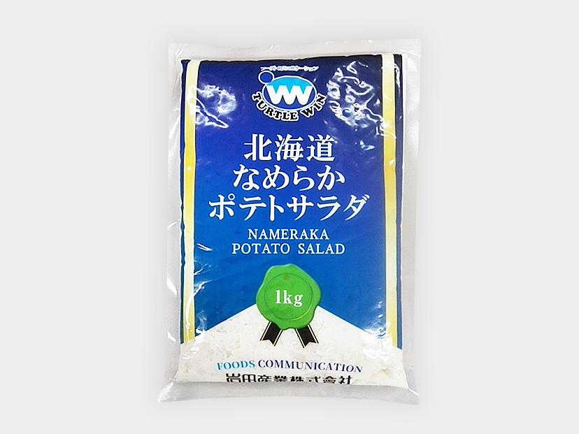 冷蔵 TW印 北海道十勝産ポテトサラダ 1kg(メッシュタイプ)