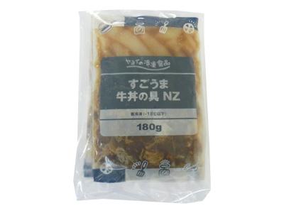 冷凍 ヤヨイSF 極うま牛丼の具 180g×5