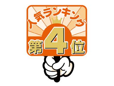 ランキングPOP プラカード4位(5枚入)