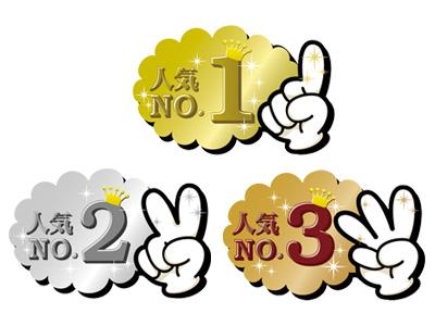 ランキングPOP ゆびNo.1〜3(3種×2枚入)