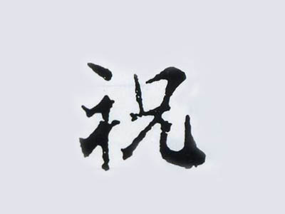 焼印 (祝)