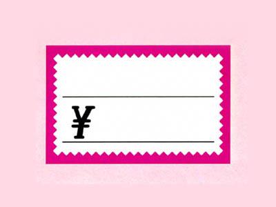 カード ピンク¥入り (中) (50枚入)