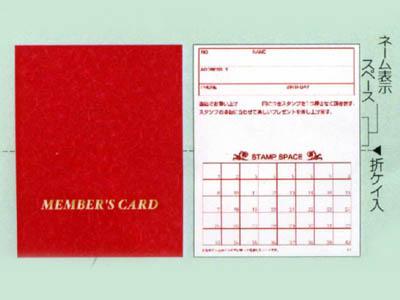 メンバーズカード レッド (50枚入)