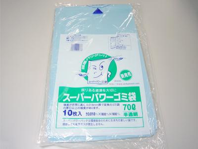 スーパーパワーゴミ袋 70L(半透明青)10枚入
