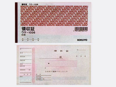 ウケ-1036 領収書