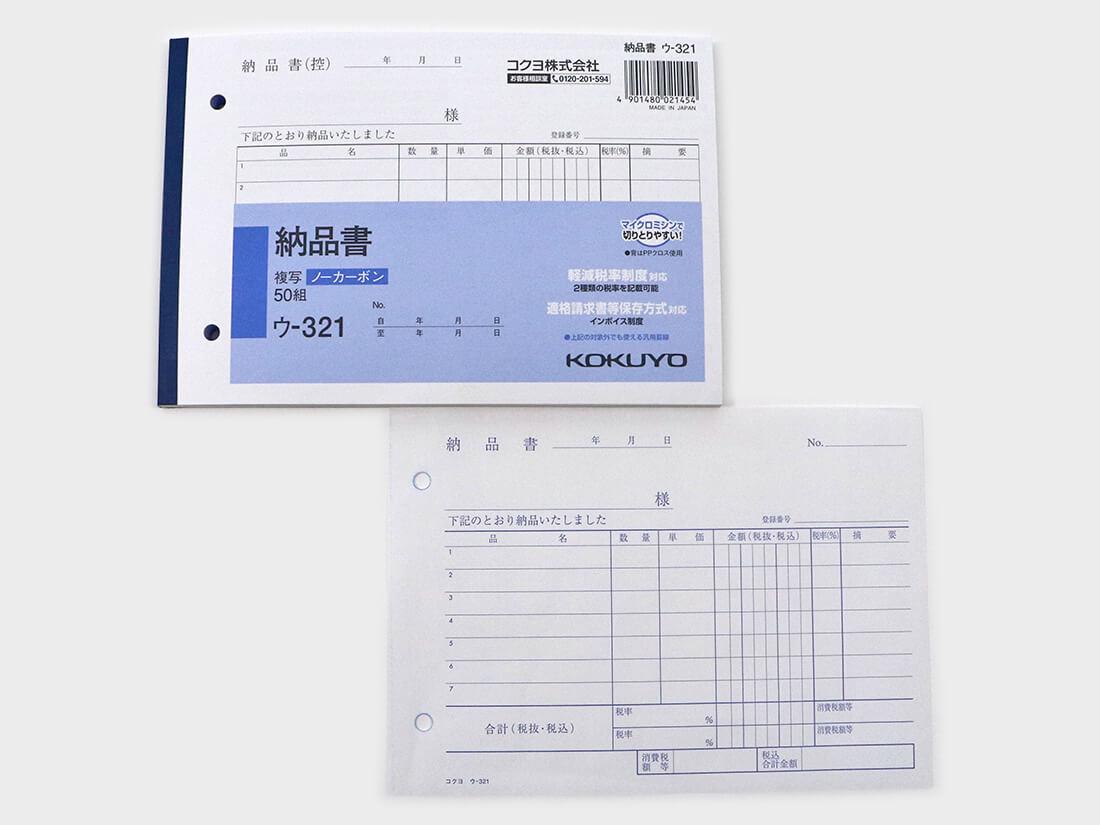 ウ-321N 納品書(複写)
