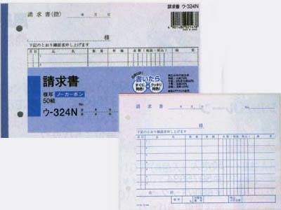 ウ-324N 請求書(複写)