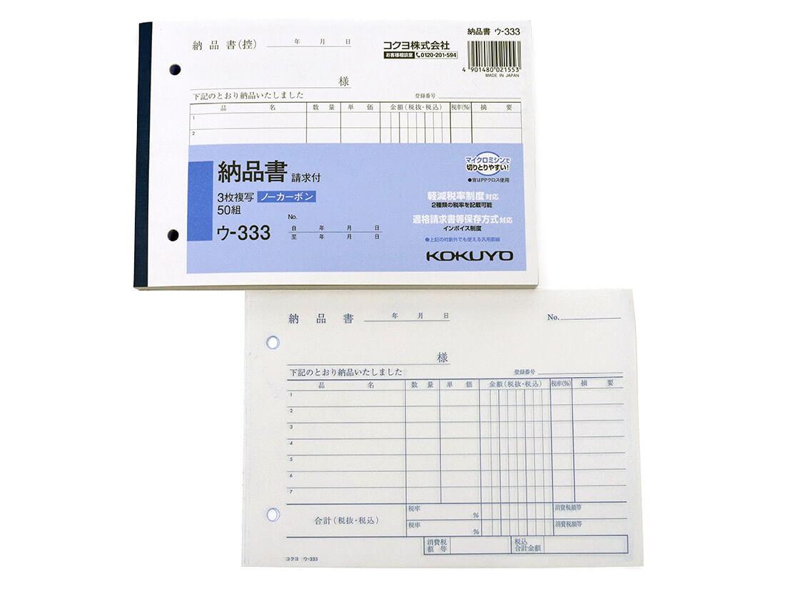 ウ-333 納品書請求書付(複写)