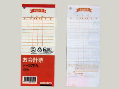 テ-270N お会計票
