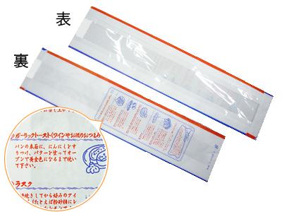フェネット紙袋(小)