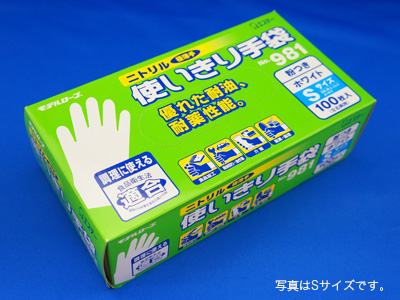 ニトリル手袋 L 100枚入