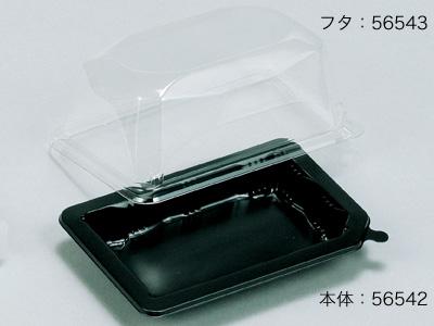 新ケーキBOX No.50本体(黒)