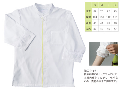 調理コート(七分袖・白/グリーン)M