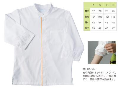 調理コート(七分袖・白/オレンジ)M