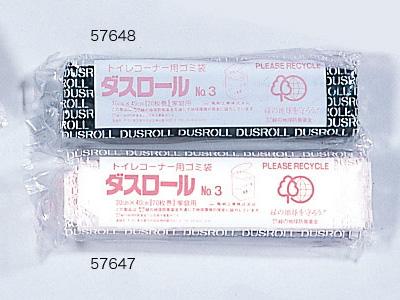 ダスロール No.3 黒(20枚入)