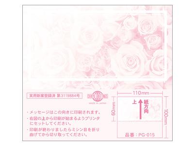 プリントギフトカード PG-015 (20枚入り)