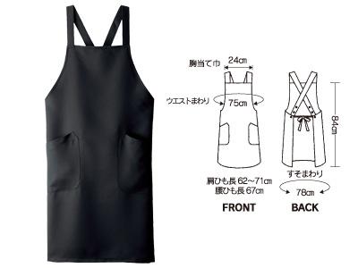 エプロン5-751 黒