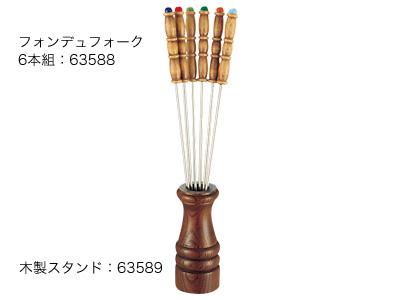 ダンゴ型木柄 フォンデュフォーク(6本組)