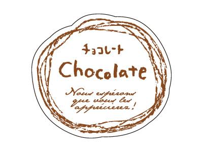 シール ナチュラルフレーバー チョコレート