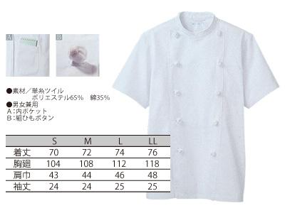 半袖コックコート TC-6622-2(S)