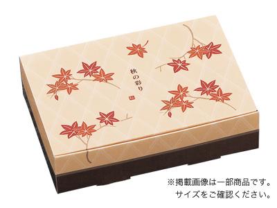 和箱 秋の彩り 8号