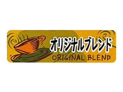 販売促進シール オリジナルブレンド (20枚)