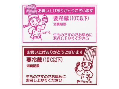 シール お買い上げ〜 要冷蔵 パティスリー (2色×5片)