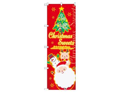 のぼり クリスマススイーツ