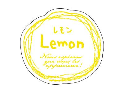 シール ナチュラルフレーバー レモン