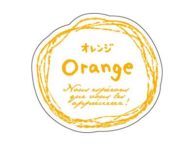 シール ナチュラルフレーバー オレンジ