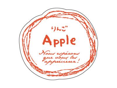 シール ナチュラルフレーバー りんご