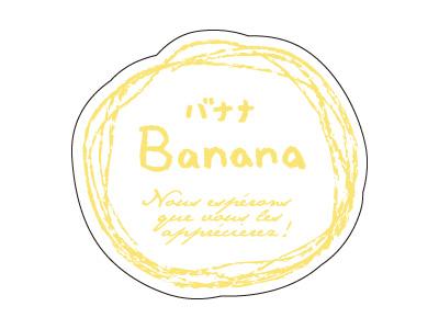 シール ナチュラルフレーバー バナナ