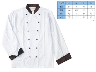 長袖コックコート 6-729 (白/ブラウン)M