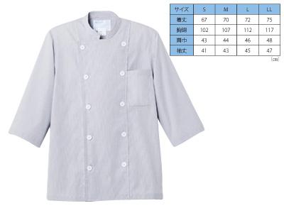 7分袖コックジャケット 6-575 (グレー) (男女兼用) S