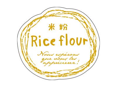 シール ナチュラルフレーバー 米粉